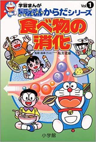 Doraemon: Body & Organ Series