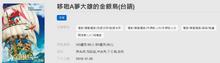 大雄的金銀島台語版頁面(中華電信MOD).PNG