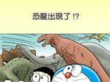 恐龍出現了