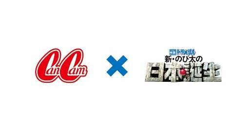 CanCam × 映画ドラえもん 新・のび太の日本誕生