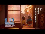 「哆啦A夢」50週年紀念作品【STAND BY ME 哆啦A夢2】正式預告 2-10(三) 農曆春節 感動賀歲
