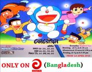 Doraemon Bengali Official Poster