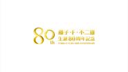 80th anniversary Fujiko F. Fujiko screen Repair Shop