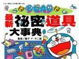 哆啦A夢最新秘密道具大事典