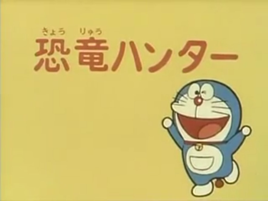 Dinosaur Hunting/1979 Anime