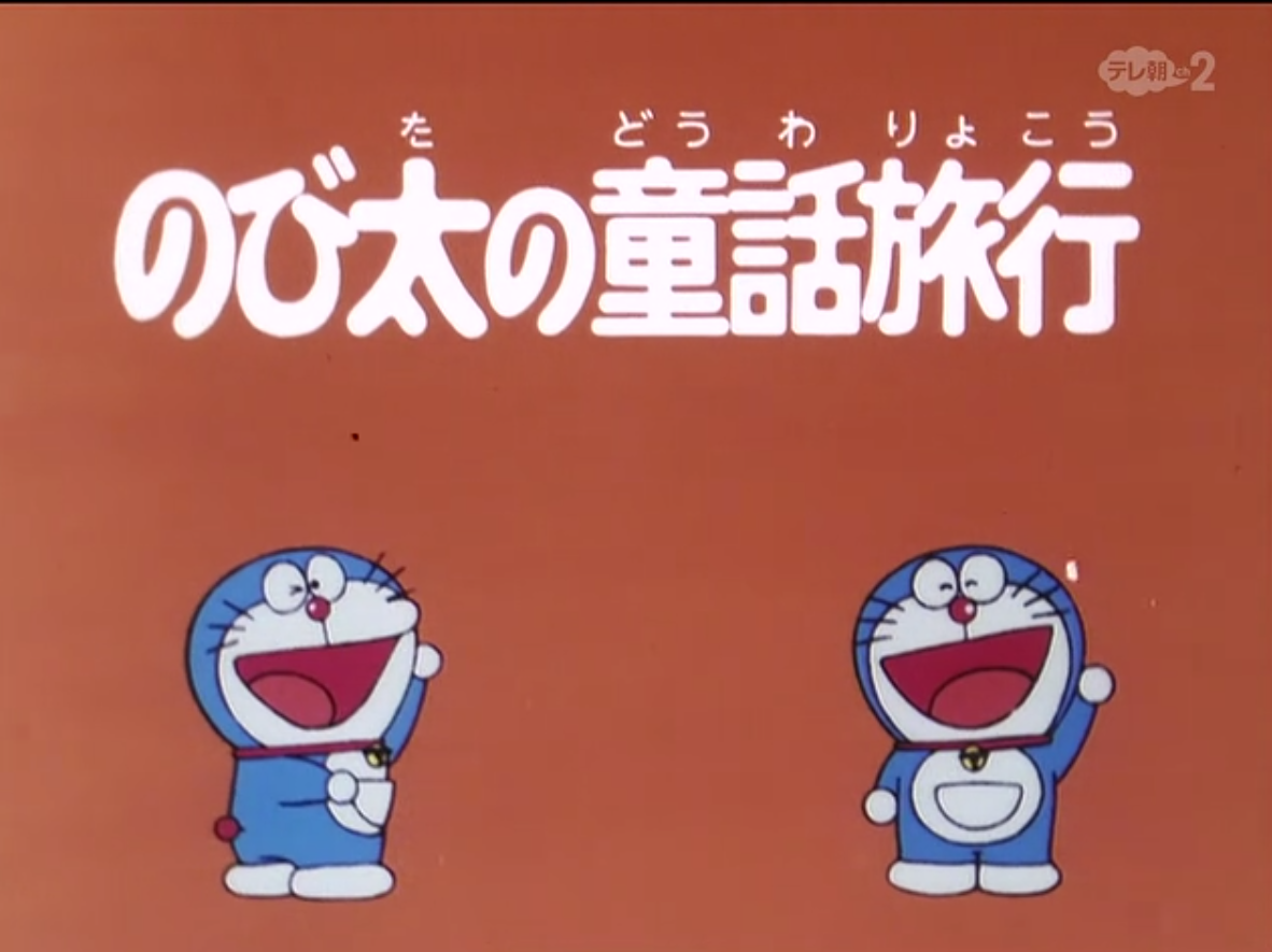 Cinderella Nobita/1979 Anime