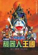 DoraemonRobotKingdomTaiwanPoster