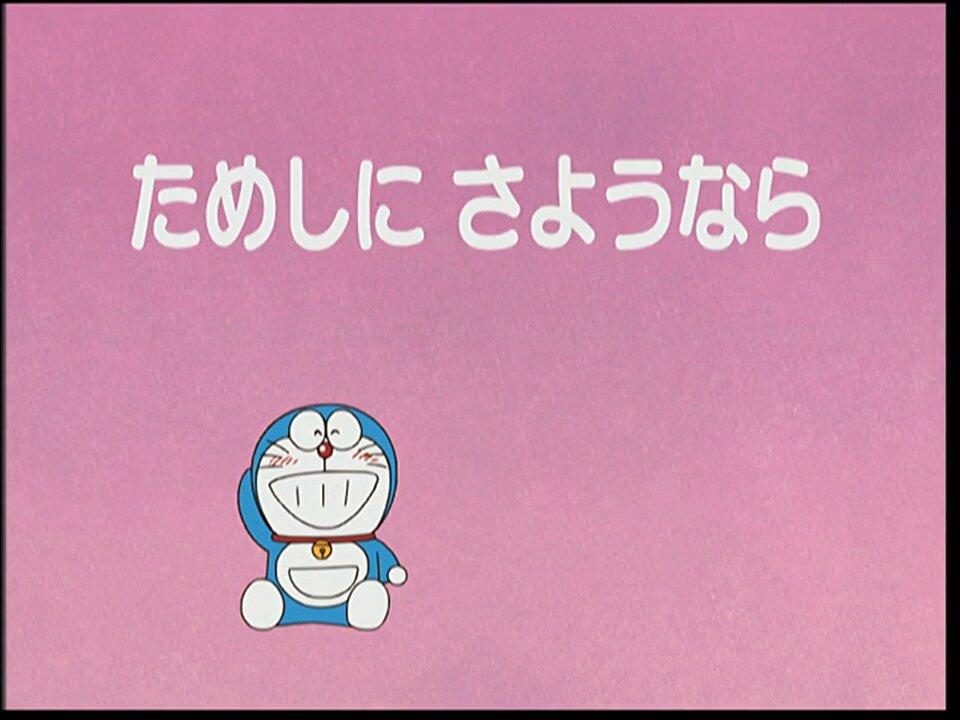 Farewell Nobita/1979 Anime/Remade