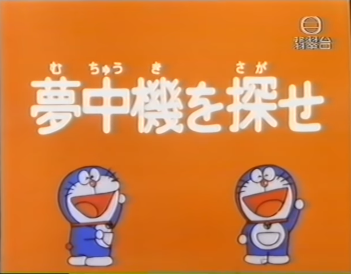 Find the Concentration Machine/1979 Anime