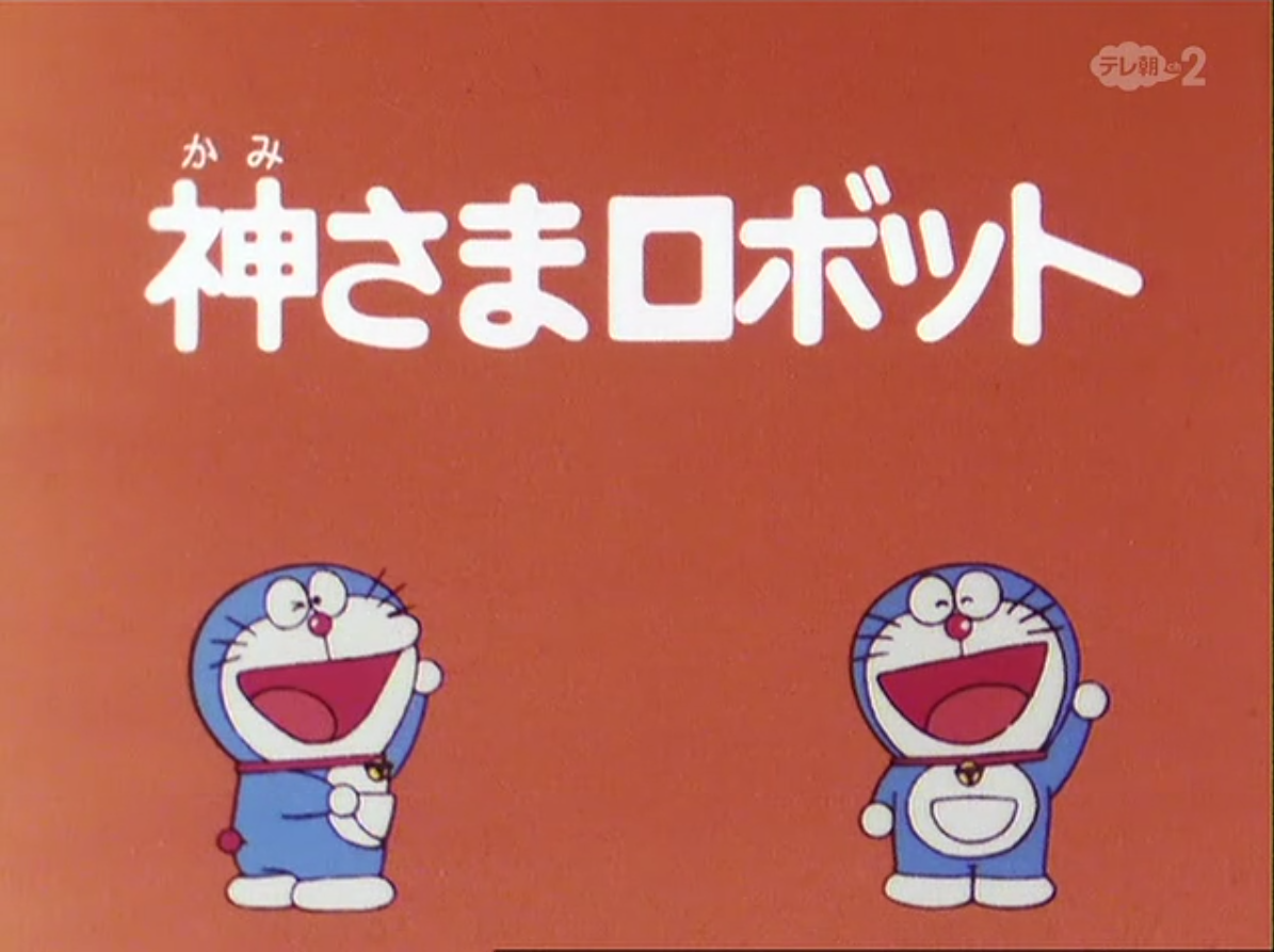 God Robot Extends His Hand of Love!/1979 Anime