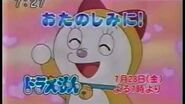 Rare Japanese Year of Doraemon Preview (from 2006 2007)