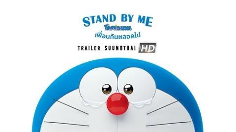 STAND BY ME- โดราเอมอน เพื่อนกันตลอดไป (Official Trailer - 1 thai Trailer)