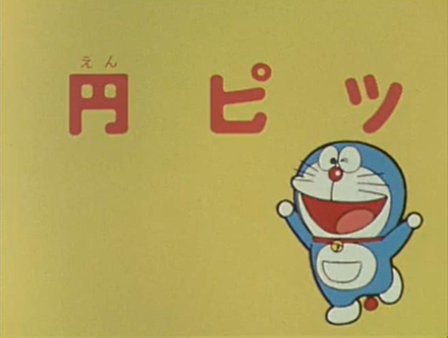 Rich As A Yen Pit/1979 Anime