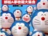 哆啦A夢收藏大集合