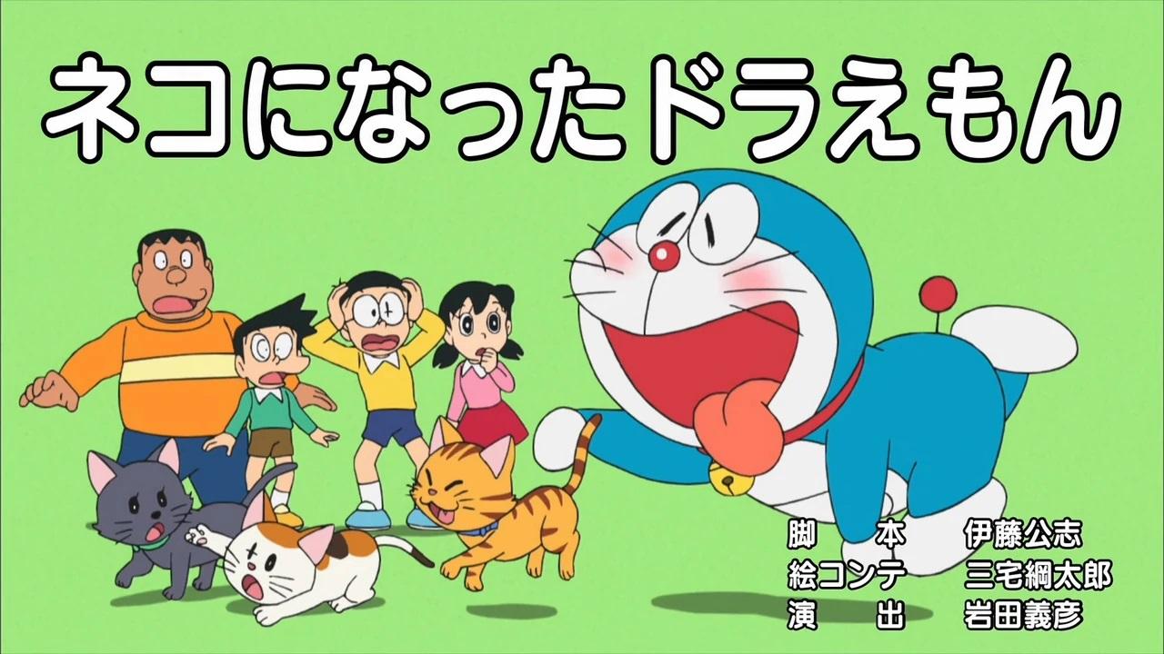 Doraemon biến thành mèo?