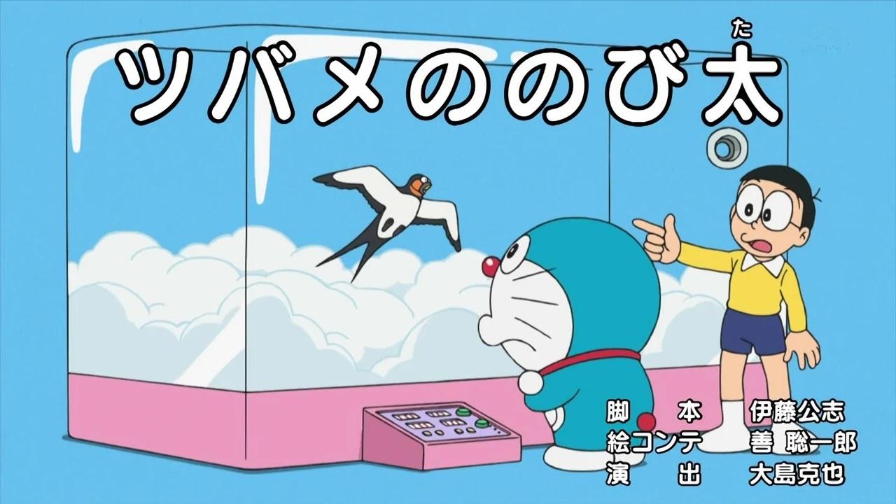 Chú chim én Nobita