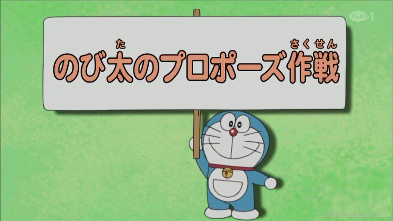 Chiến thuật cầu hôn (tập phim)/Anime 2005/Bản 2009