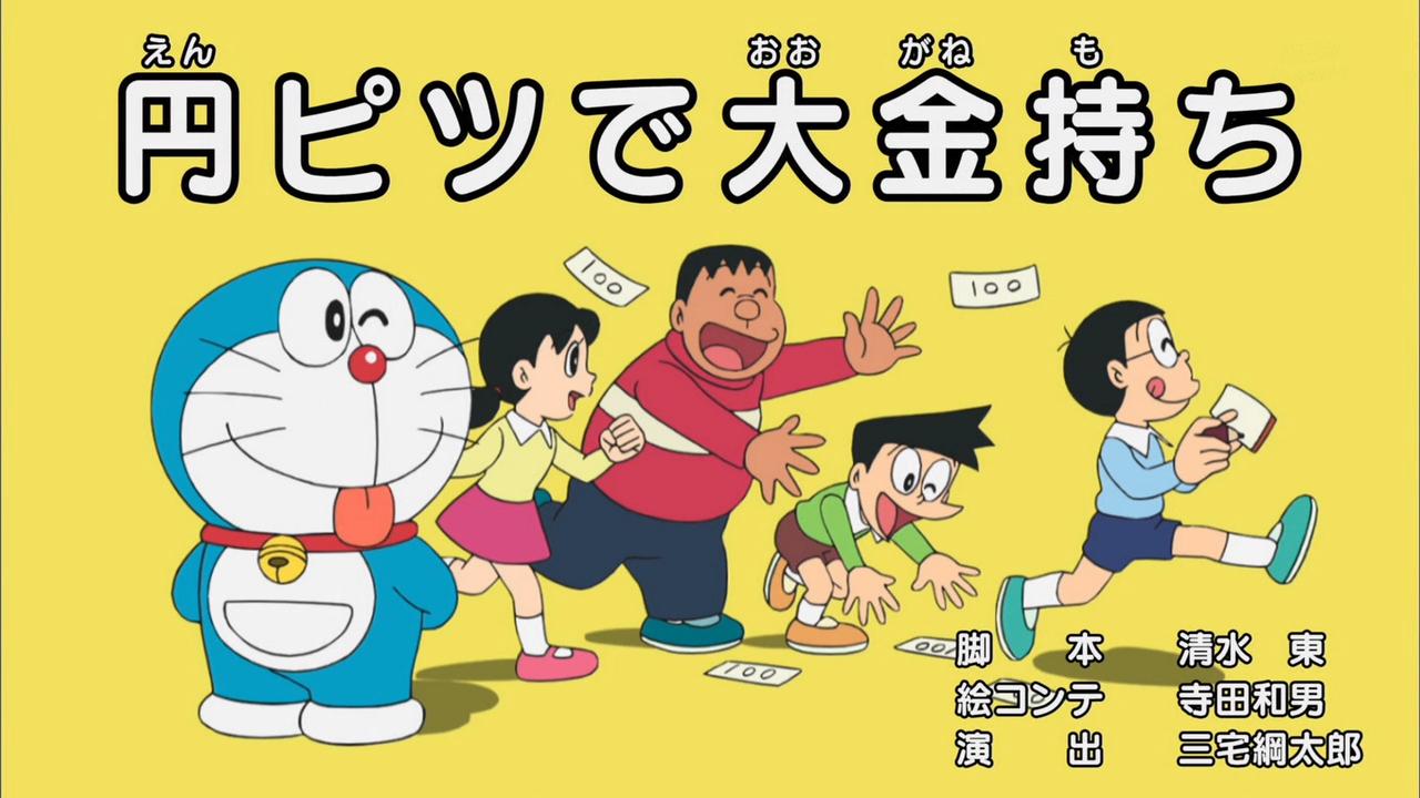 Giàu to nhờ vào bút ứng tiền/Anime 2005
