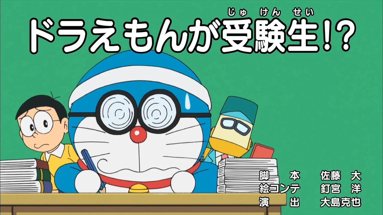 Doraemon là thí sinh à?
