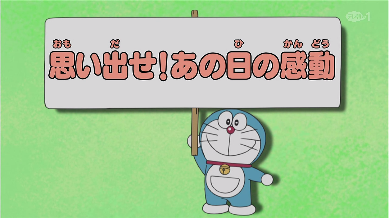 Nhớ lại! Ấn tượng ngày đầu tiên/Anime 2005/Bản 2014