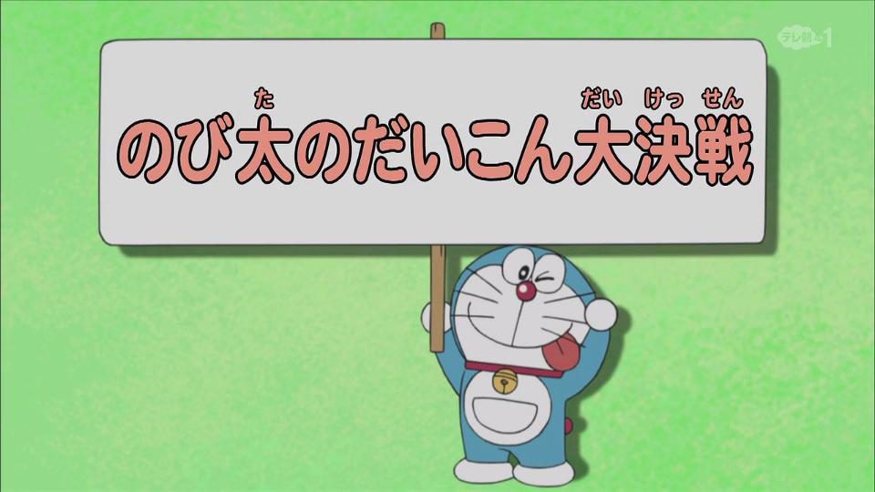 Nobita đại chiến củ cải