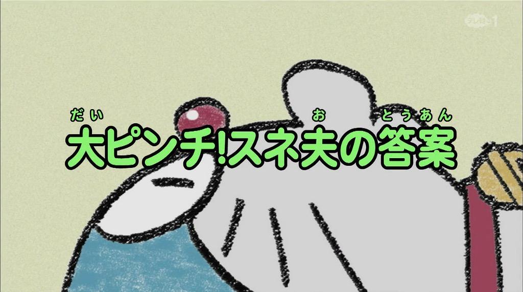 Nguy khốn! Bài kiểm tra của Suneo/Anime 2005/Bản 2007