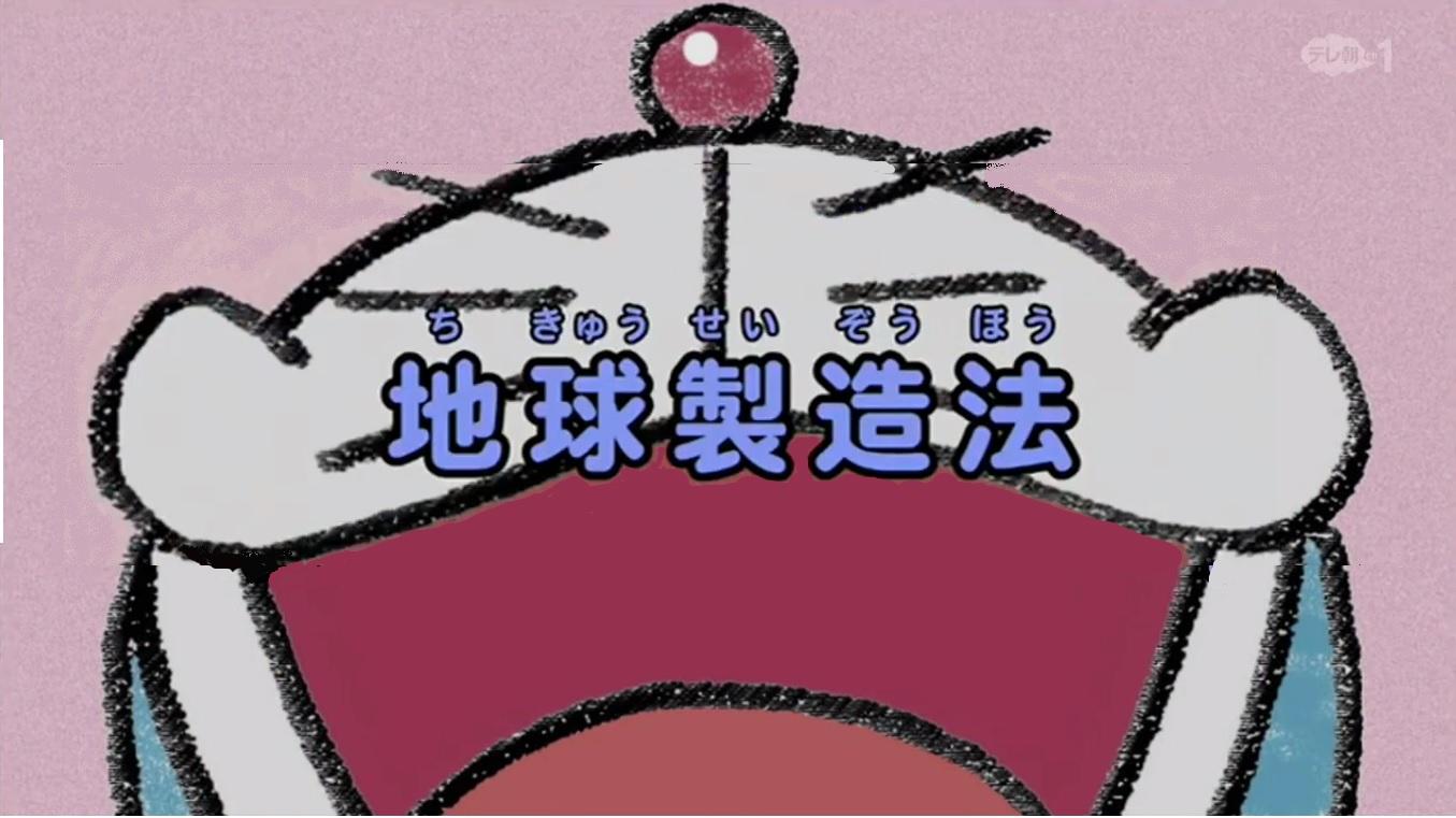 Cách tạo ra Trái Đất/Anime 2005/Bản 2006