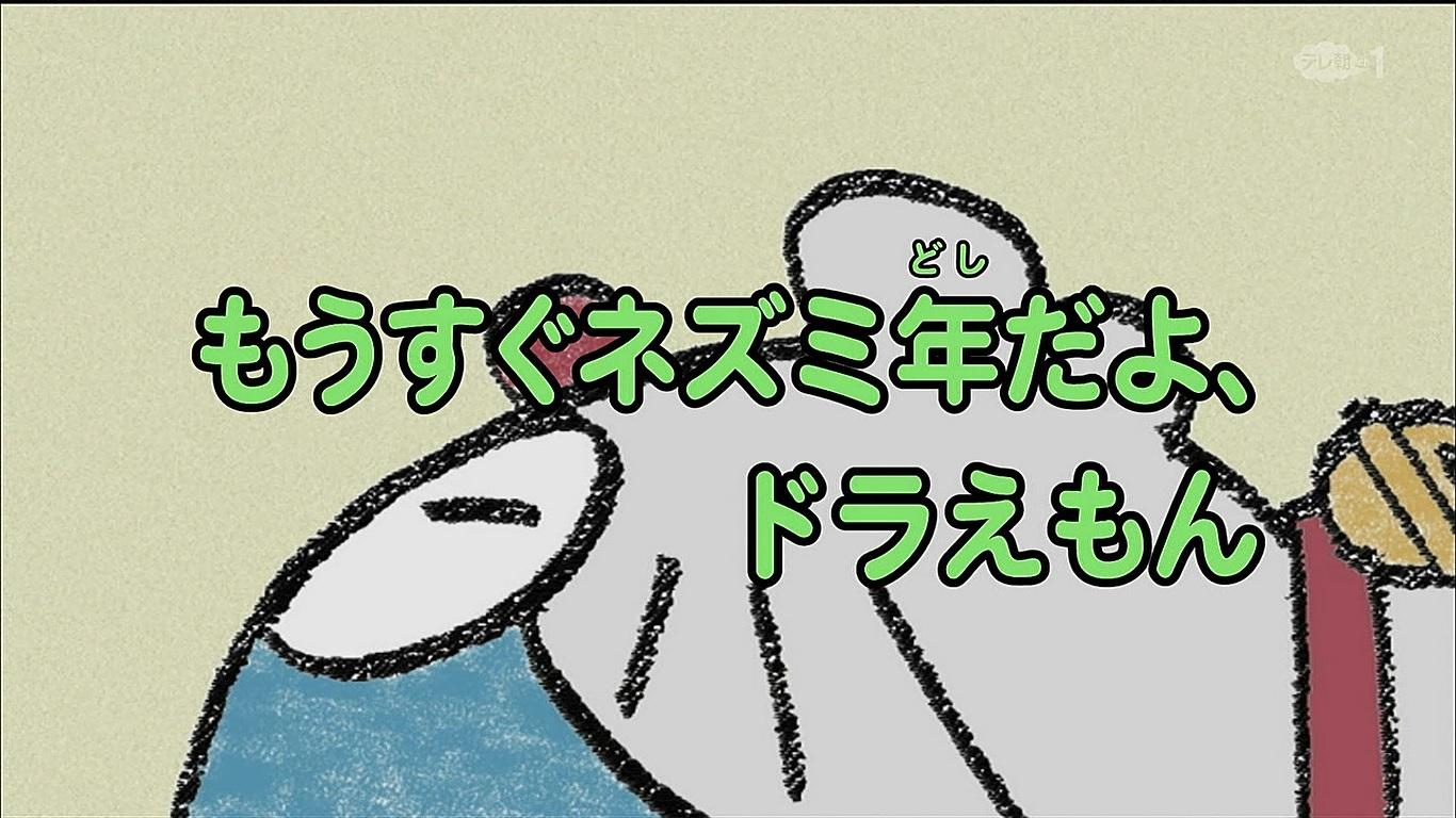 Năm con chuột đó! Doraemon/Anime 2005/Bản 2007