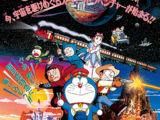 Doraemon: Nobita và chuyến tàu tốc hành Ngân Hà