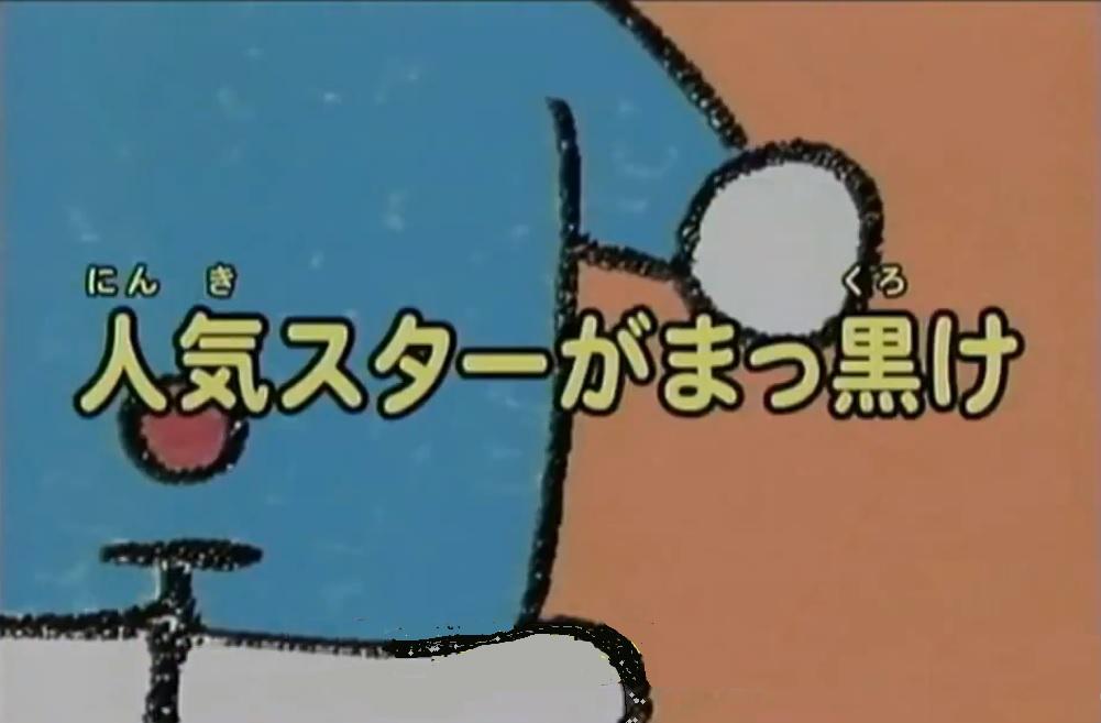 """Những ngôi sao """"đen sì"""" nổi tiếng/Anime 2005"""