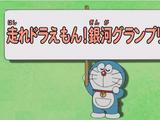 Tiến lên Doraemon! Cuộc đua xuyên dải Ngân Hà