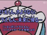 Tạm biệt Nobita! Doraemon trở về tương lai