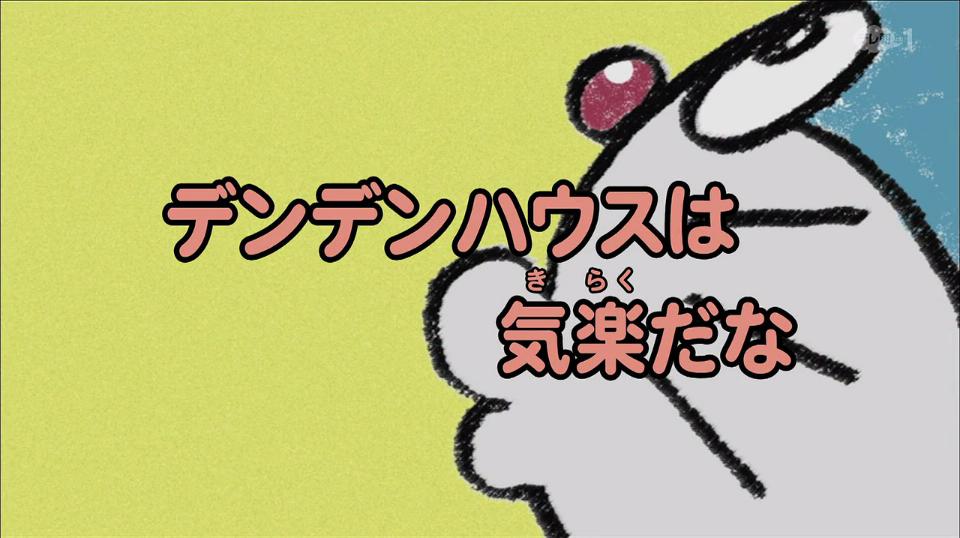 Ngôi nhà ốc sên thật thoải mái (tập phim)/Anime 2005