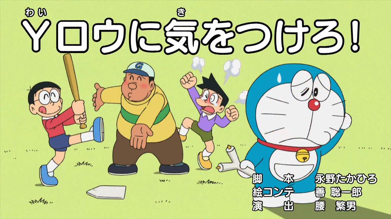 Hãy cẩn thận với chữ Y!/Anime 2005/Bản 2020