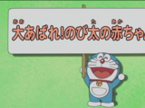 Đại loạn! Em bé của Nobita!