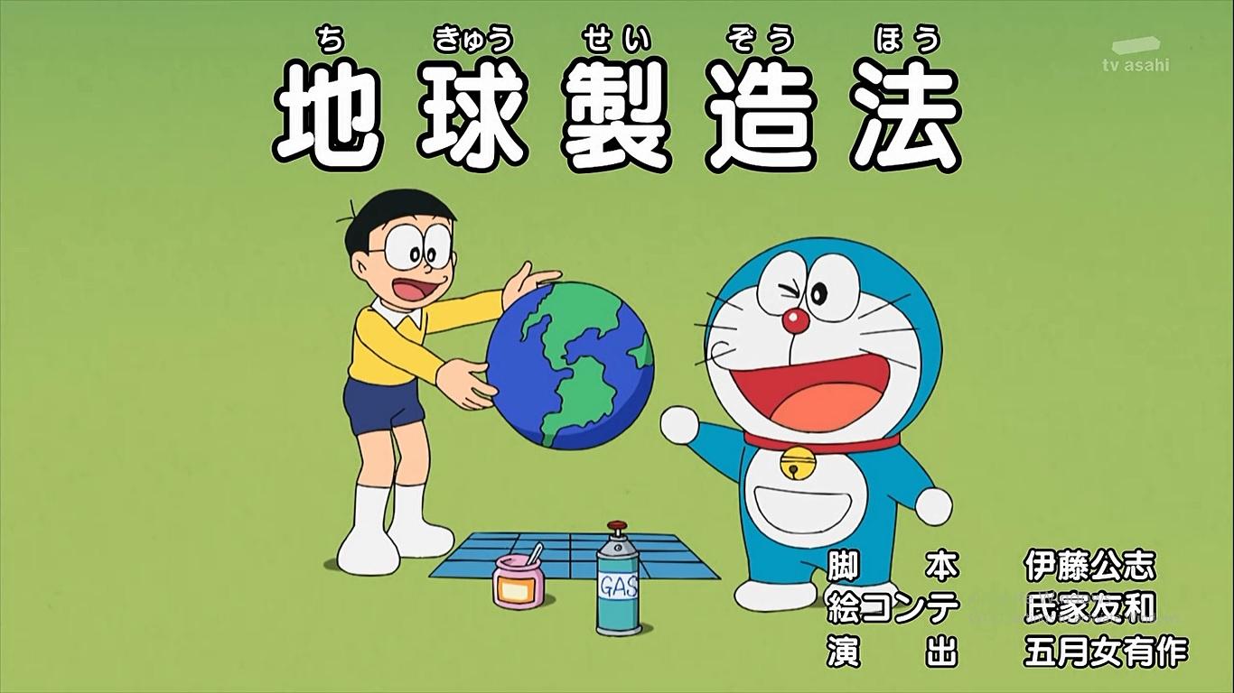 Cách tạo ra Trái Đất/Anime 2005/Bản 2020