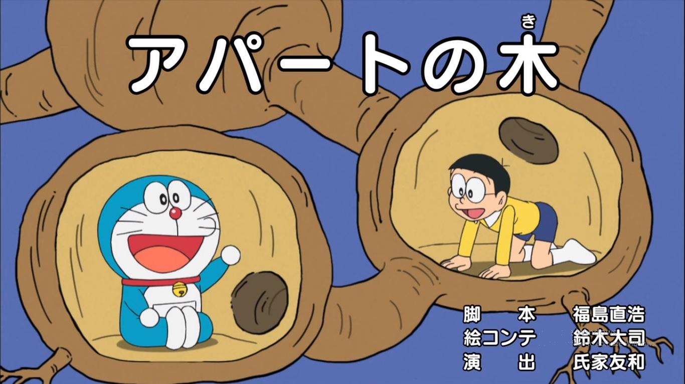 Khách sạn rễ cây/Anime 2005/Bản 2020