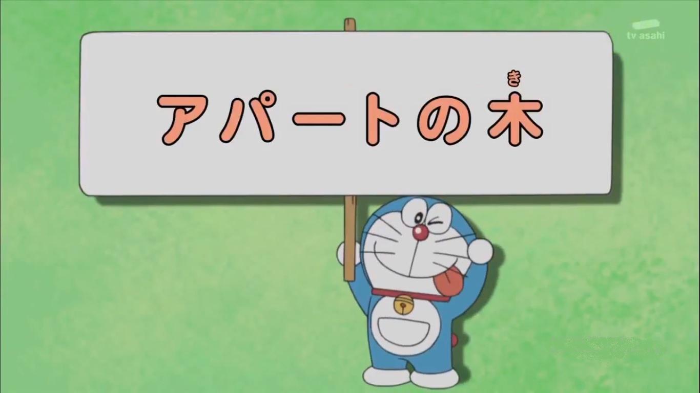 Khách sạn rễ cây/Anime 2005/Bản 2012