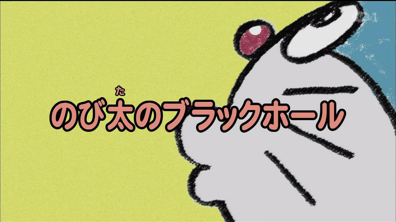 Lỗ đen của Nobita/Anime 2005