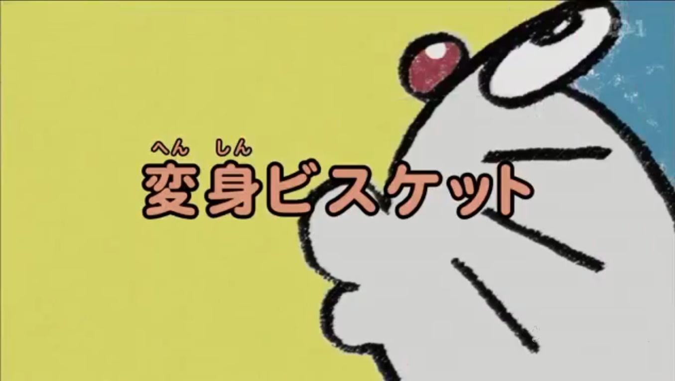 Bánh quy biến hình (tập phim)/Anime 2005/Bản 2005