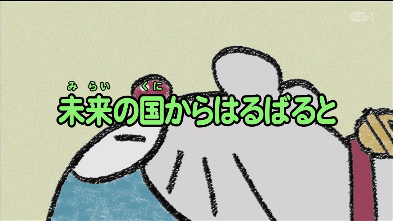 Con đường đến vương quốc tương lai/Anime 2005