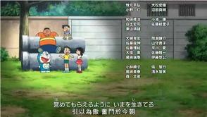 Doraemon the movie 32 ending theme.png