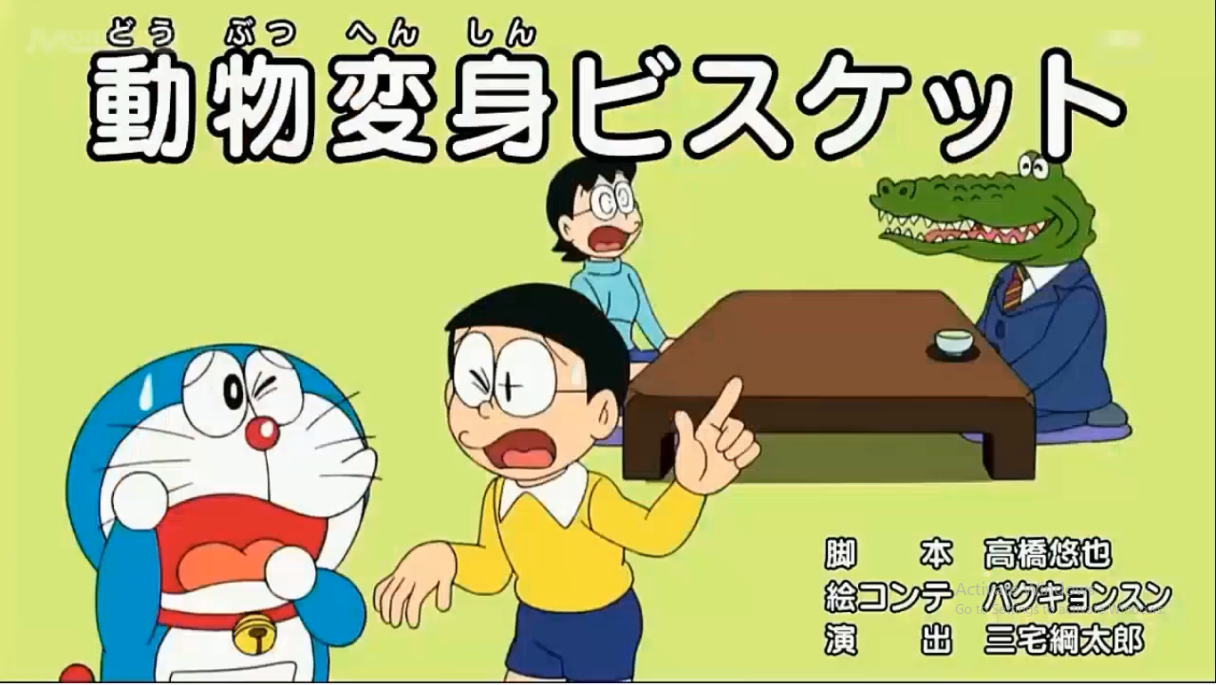 Bánh quy biến hình (tập phim)/Anime 2005/Bản 2018