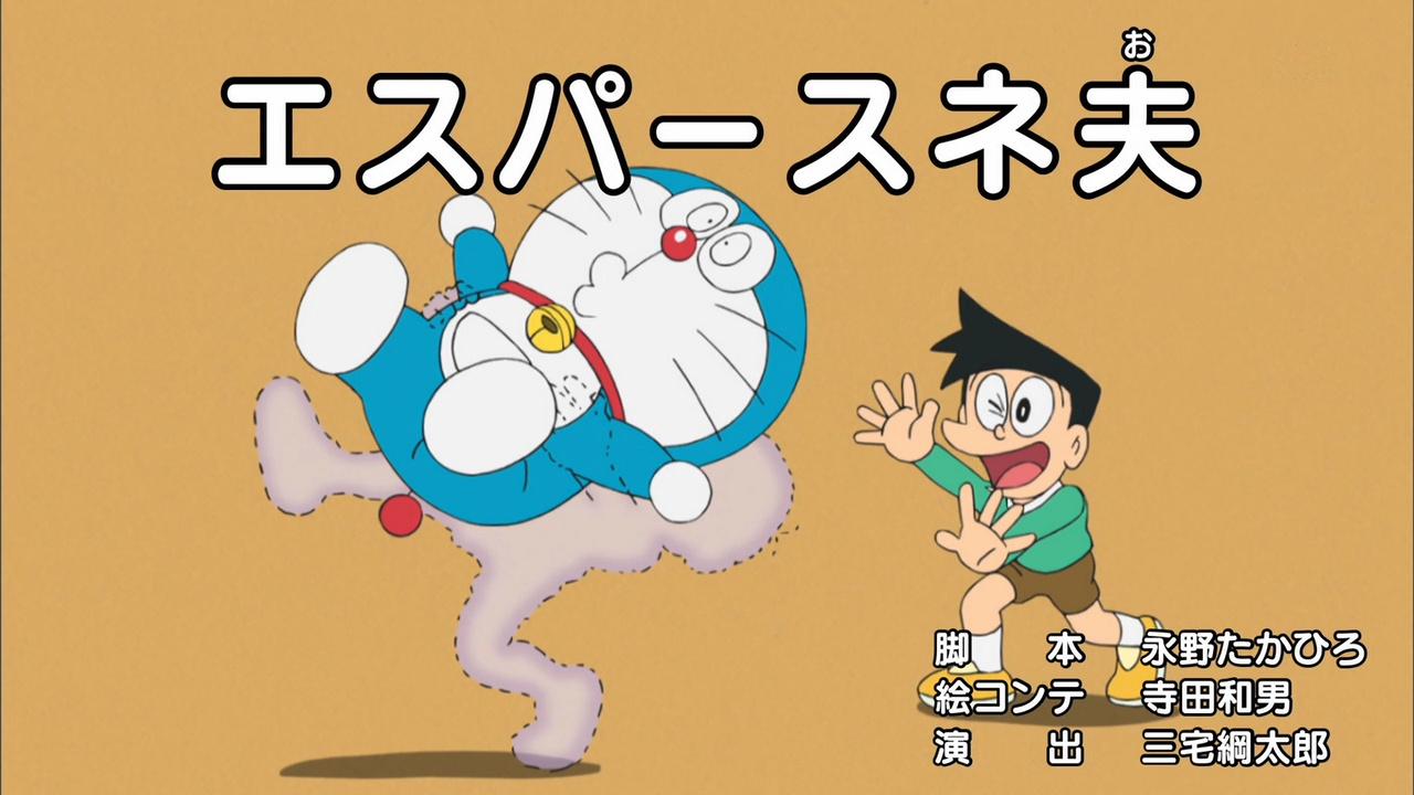 Nhà ngoại cảm Suneo/Anime 2005/Bản 2020