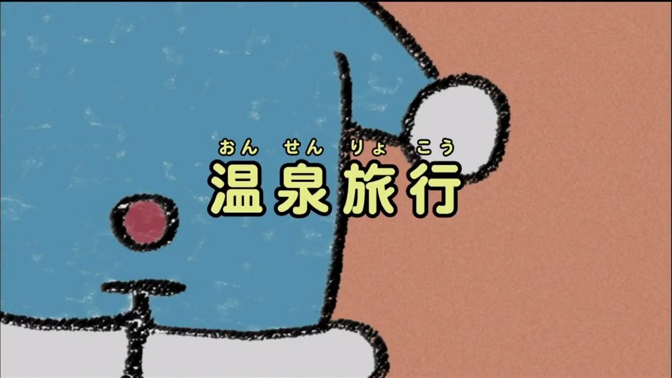 Du lịch suối nước nóng/Anime 2005/Bản 2006