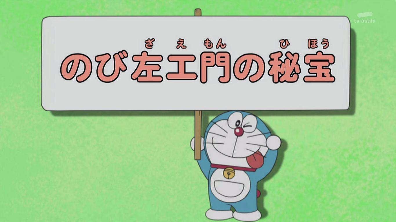 Kho báu bí mật của Nobizaemon (tập phim)/Anime 2005