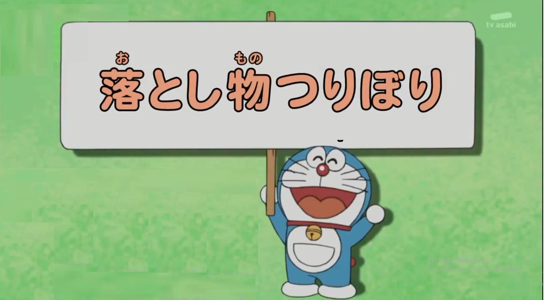 Máy câu tìm đồ bị mất/Anime 2005/Bản 2011