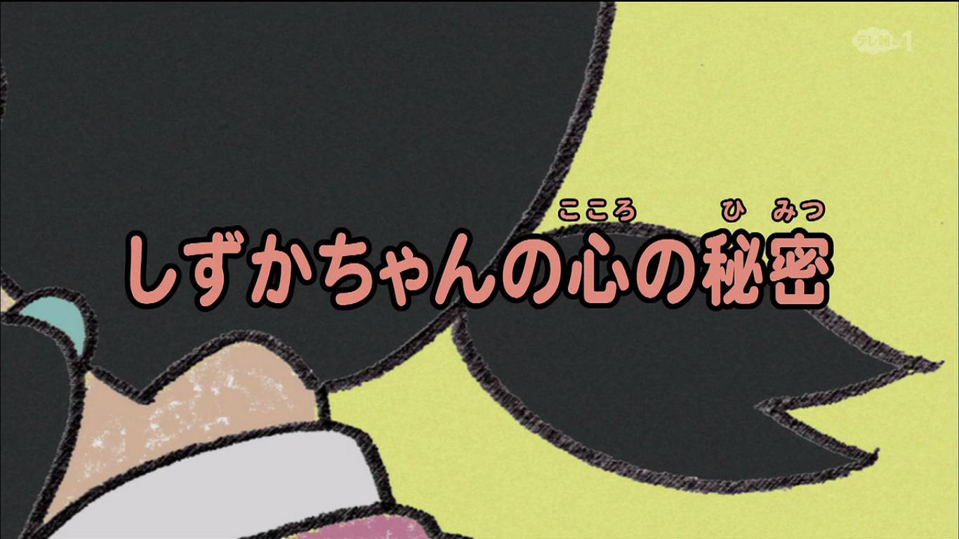 Bí mật trong tim Shizuka