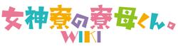 Megami-ryō no Ryōbo-kun Wiki
