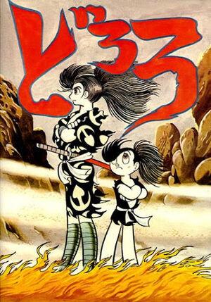 Dororo (Manga).jpg